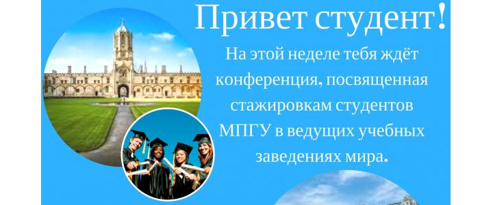 Конференция, посвященная стажировкам студентов МПГУ в ведущих учебных заведениях мира