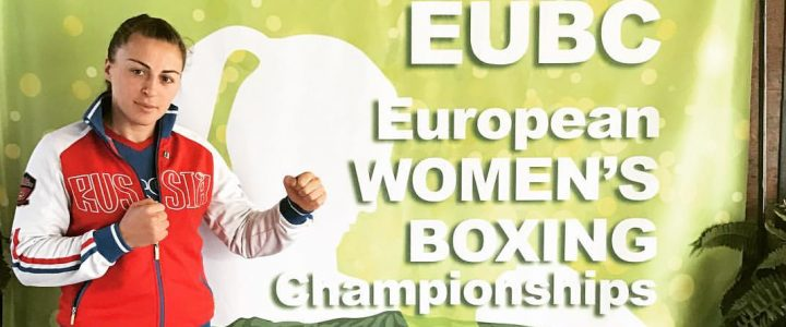 Бронза на Чемпионате Европы по боксу магистрантки факультета дошкольной педагогики и психологии Саадат Абдулаевой