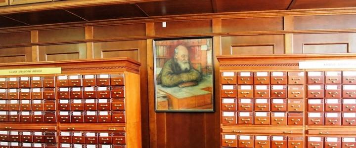 XVI Международные научные чтения памяти Николая Фёдоровича Фёдорова