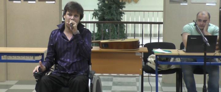 В МПГУ прошел концерт, посвященный Международному дню инвалидов