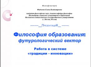 Фидченко Е.В.__Титул презентации _ALMA MATER-2016_Философия образования футурологический вектор
