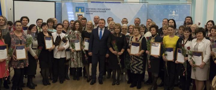 Вручение наград «Наше Подмосковье – 2016» в  Сергиево-Посадском районе