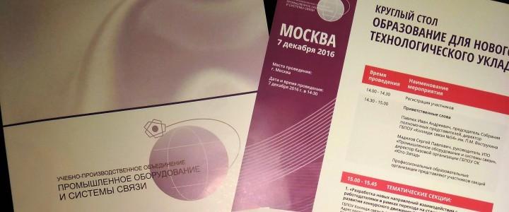 «Современная библиотека – профессиональные компетенции для цифровой среды»