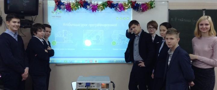 Наши студенты провели «Час кода»