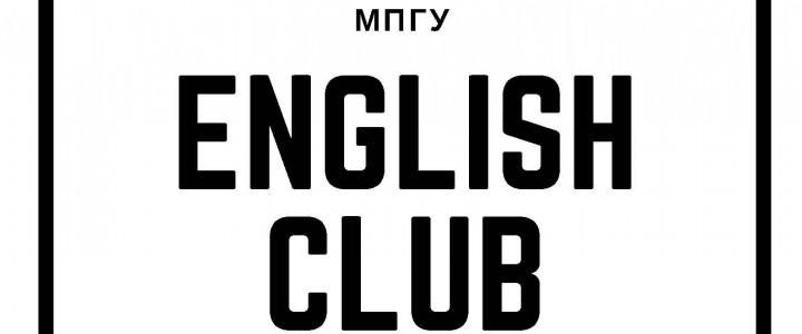 English Club в институте иностранных языков