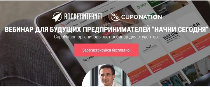 "Онлайн-семинар от компании ""Cuponation"""
