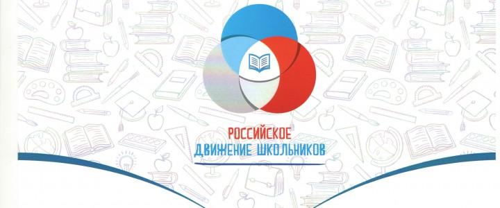 Благодарность Yо-вожатым МПГУ от «Российского движения школьников»