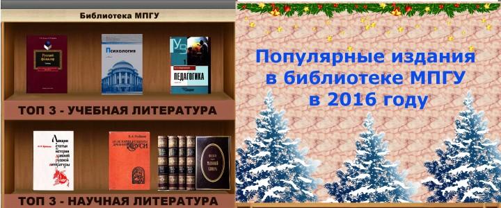 Что читали в МПГУ в 2016 году?