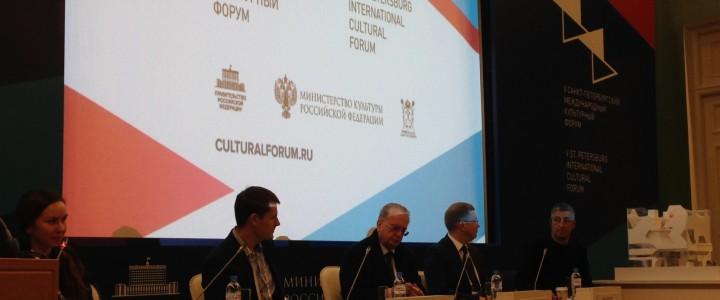 МПГУ на V Санкт-Петербургском международном культурном форуме
