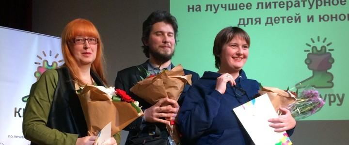Студенты МПГУ на церемонии награждения Всероссийского конкурса на лучшее литературное произведение для детей и юношества «Книгуру»