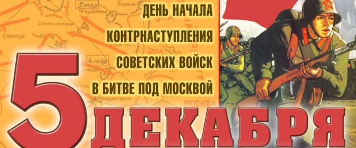 Час истории «Город в военной шинели», посвящённый 75-летию контрнаступления советских войск под Москвой.