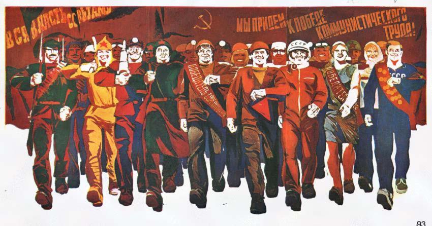 """""""Мы придем к победе коммунистического труда"""""""