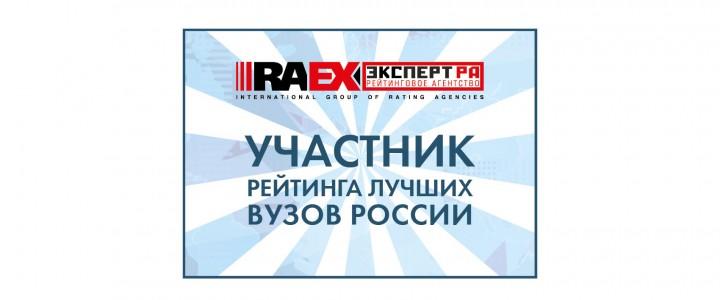 Участие МПГУ в работе Консультационного совета по подготовке образовательных рейтингов RAEX (Эксперт РА)