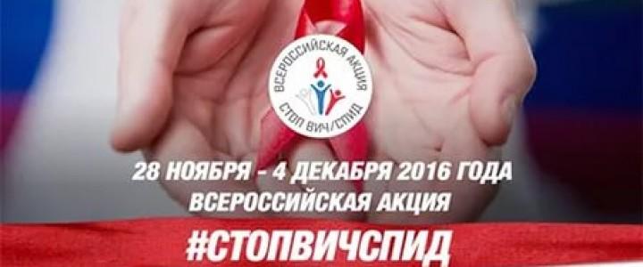 """Акция """"Стоп ВИЧ/СПИД"""" в Студенческом совете ИИЯ"""