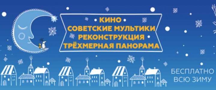 Новогодние каникулы в Историческом парке «Россия – Моя история»