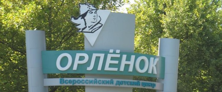 Всероссийский детский центр «Орленок» приглашает на работу студентов и выпускников МПГУ!