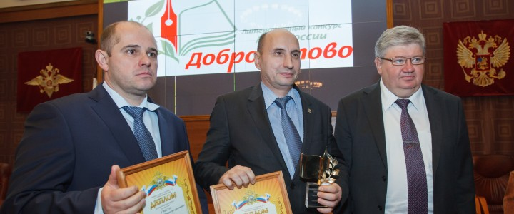 Подведены итоги литературного конкурса МВД России