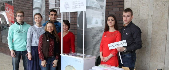 МПГУ представили школьникам Западного административного округа города Москвы