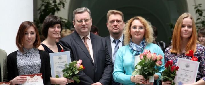 День российского студенчества отметили в МПГУ