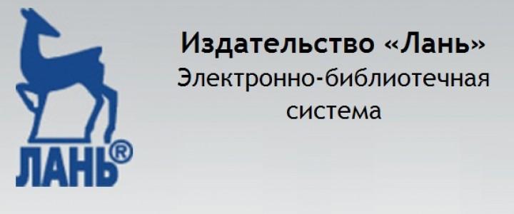 """Благодарность от издательства """"Лань"""""""