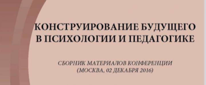 Опубликован сборник материалов конференции «Конструирование будущего в психологии и педагогике»