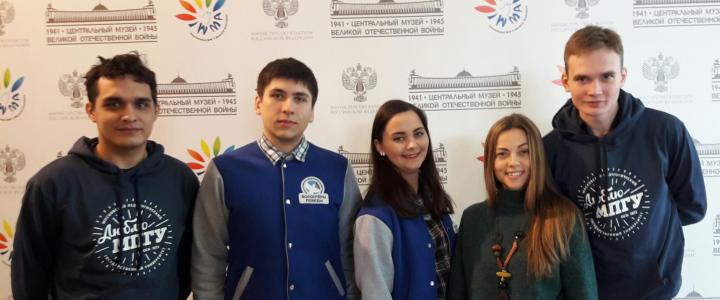 МПГУ в составе регионального подготовительного комитета Всемирного фестиваля молодежи 2017