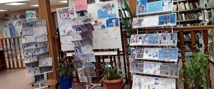 """""""Зимние забавы"""": Выставка детских рисунков в библиотеке Института искусств МПГУ"""