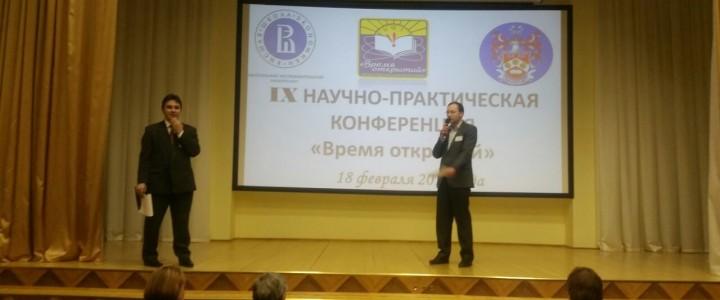 IX Научно-практическая конференция «Время открытий»