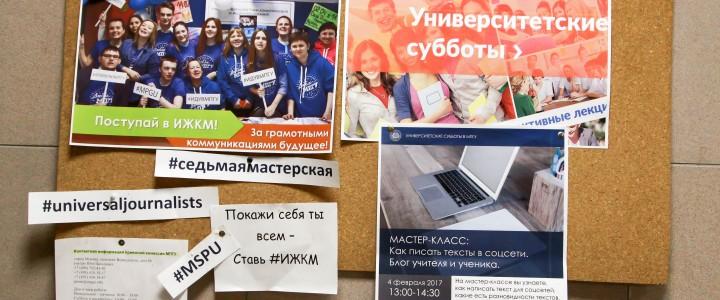 Университетские субботы. Как писать тексты в соцсети.  Блог учителя и ученика
