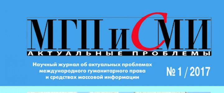 """Первый номер журнала """"Актуальные проблемы МГП и СМИ"""""""