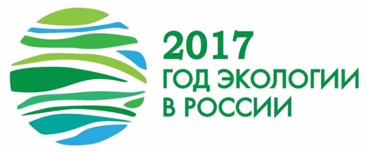 Сотрудники МПГУ приняли участие в разработке ВузЭкоФеста