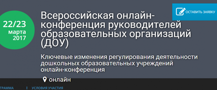 Профессор Н.В. Микляева выступала в качестве эксперта на всероссийской онлайн-конференции