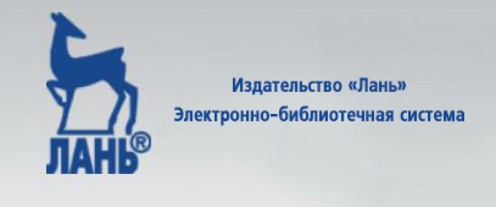 """Новинки ЭБС издательства """"ЛАНЬ"""""""