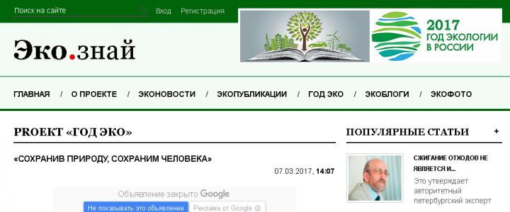 Интервью профессора кафедры экологии и природопользования С.Р. Аллахвердиева на портале «Эко.знай»