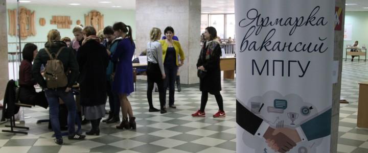 """23 марта 2017 г. """"Ярмарка вакансий МПГУ"""""""