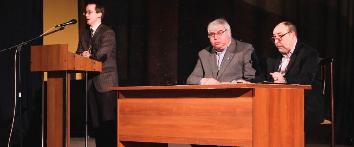 Доклад Музея МПГУ на межвузовской научно-практической конференции МПГУ