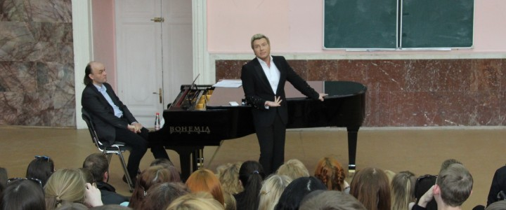 Мастер-класс Николая Баскова для студентов МПГУ
