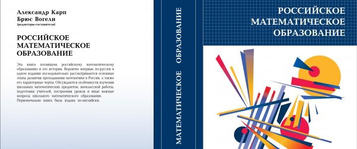Книга «Российское математическое образование» вышла в МПГУ