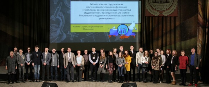 1 марта 2017 г. Межвузовская студенческая научно-практическая конференция «Проблемы российского общества: взгляд студенчества»