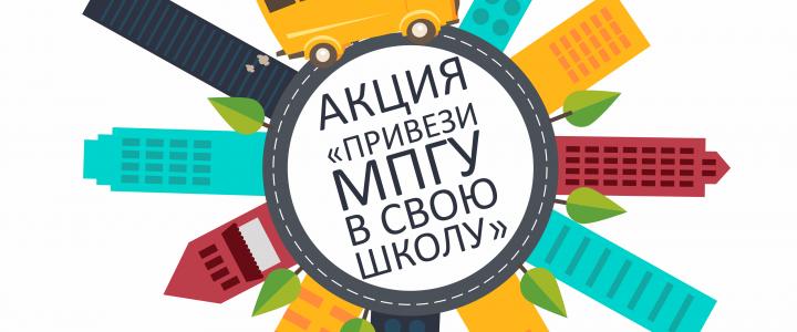 """Акция """"Привези МПГУ в свою школу"""" шагает по Москве!"""