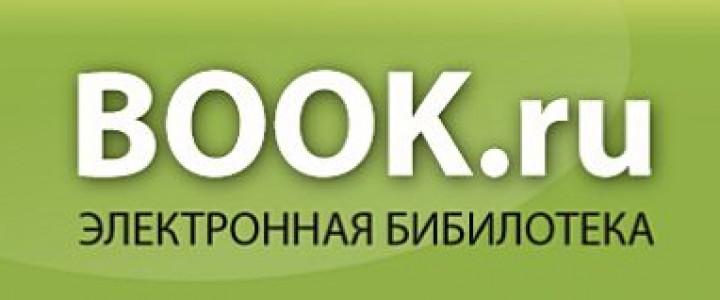 Тестовый доступ к Электронной Библиотечной Системе BOOK.ru