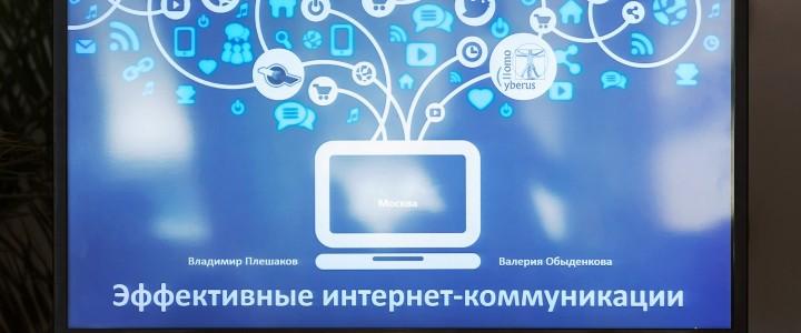 Мастер-класс «Эффективные интернет-коммуникации» для «Триколор ТВ»