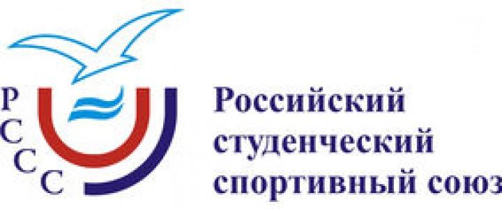 Благодарность от Российского студенческого спортивного союза