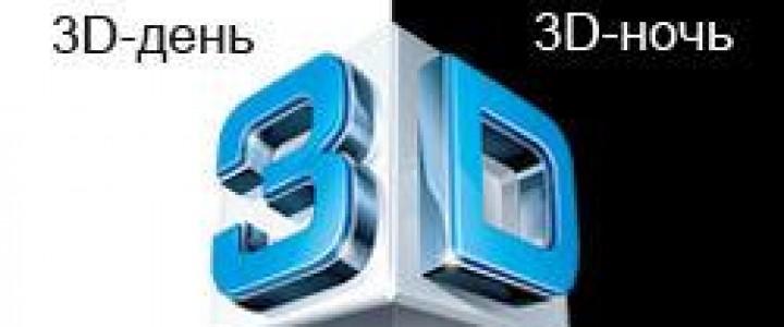 Открытый всероссийский конкурс «3 D-день и 3D-ночь»