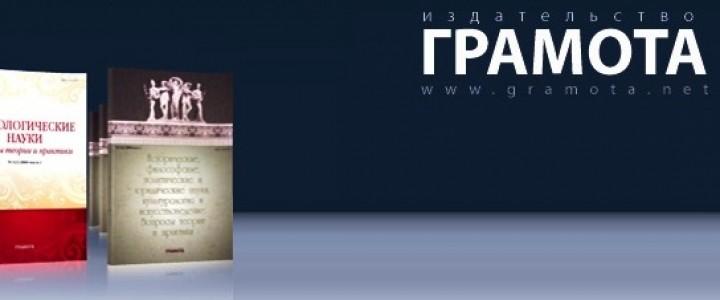 """Свободный доступ к архиву научных статей издательства """"Грамота"""""""