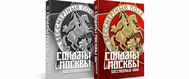 Книга памяти «Бессмертный полк – Москва»