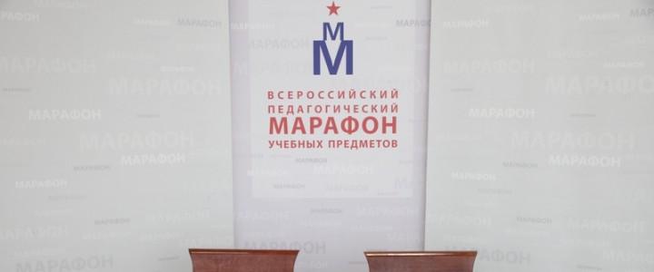 Кафедра психологии приняла участие во Всероссийском педагогическом марафоне учебных предметов