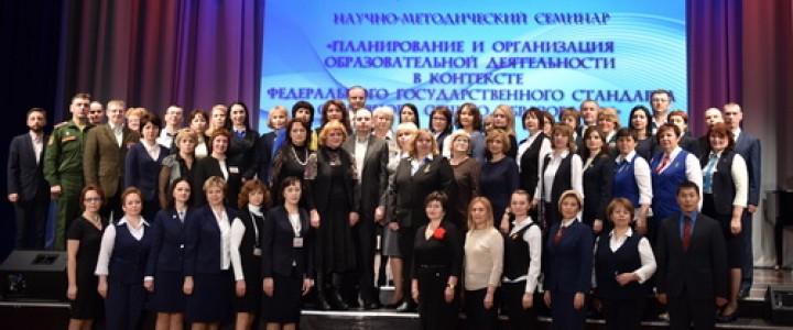 Научно-образовательная площадка. Семинар для образовательных организаций Министерства обороны РФ