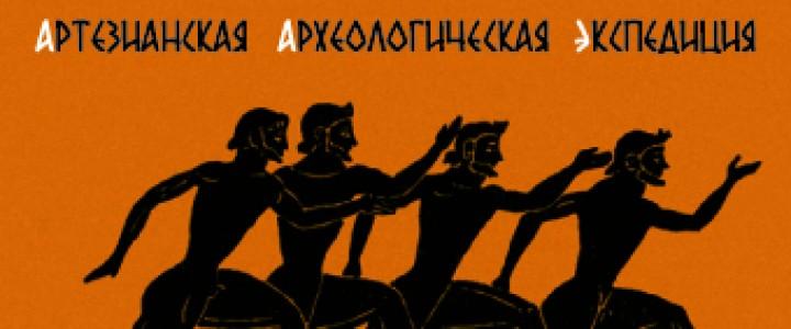 Встреча Артезианской археологической экспедиции