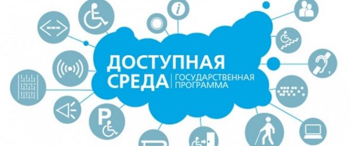 МПГУ вошел в ТОП 10 вузов по доступности образовательной среды